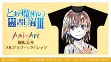 『とある魔術の禁書目録Ⅲ』の御坂美琴 Ani-Art フルグラフィックTシャツの受注を開始! 【アニメニュース】