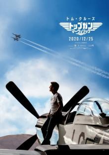 トム・クルーズ演じるパイロット・マーヴェリックが再び 『トップガン』続編、12・25公開