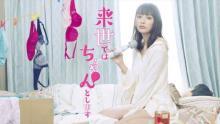 内田理央主演『来世ではちゃんとします』未公開シーンParaviで独占配信