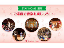 自宅で音楽を楽しもう!『サントリーホール ENJOY!MUSIC プログラム』特別編