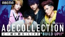 ACE COLLECTION、15日にABEMAで生放送番組 リモート出演のメンバーと新宿BLAZE公演視聴も