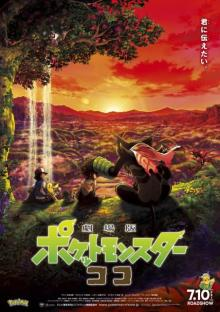 『ポケモン』新作映画、公開延期 新型コロナの影響で 矢嶋哲生監督「必ず届けるから!」