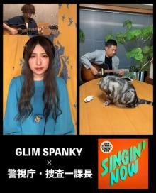 GLIM SPANKY、インスタ生配信内藤剛志のゲスト出演決定
