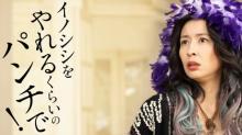 """水野美紀、ドラマ『M』""""スパルタ鬼講師""""役作りの裏側を明かす"""