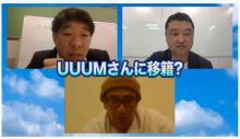 ココリコ・遠藤、吉本興業・藤原副社長にドッキリ仕掛けられる「なんなん、コレ…」