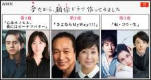 NHKテレワークドラマ『今だから、新作ドラマ作ってみました』再放送決定