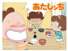 大人気国民的アニメ「あたしンち」公式YouTubeチャンネルが登場!