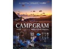 """美しい写真で綴る""""旅とキャンプ""""のメディアがInstagramに登場!"""