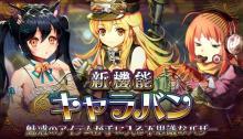 【メリーガーランド 美少女放置RPG】新システム「キャラバン」が実装!新キャラクターの追加や復刻イベントダンジョンも開催! 【アニメニュース】