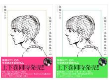 幻の未発表&未収録作品をまとめた「魚喃キリコ 未収録作品集」リリース!