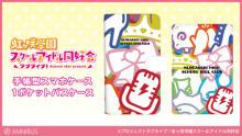 『ラブライブ!虹ヶ咲学園スクールアイドル同好会』の手帳型スマホケース、1ポケットパスケースの受注を開始! 【アニメニュース】