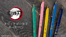TVアニメ『鬼滅の刃』から『BIC』のアイテム「クリックゴールド ボールペン」の受注を開始! 【アニメニュース】
