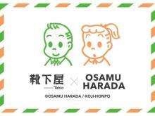 オリジナル巾着プレゼント!「靴下屋×OSAMU GOODS」コラボソックスが登場