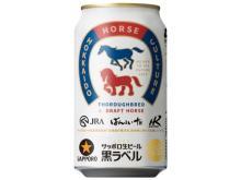 北海道で数量限定発売!「サッポロ生ビール黒ラベル 北海道ミライ競馬缶」
