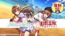 『八月のシンデレラナイン』6月初旬にTVアニメ『球詠』とのコラボ復刻決定!さらに新コンテンツも追加予定! 【アニメニュース】
