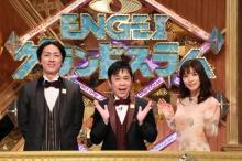 ナイナイ&松岡茉優MC『ENGEI』番組初の昼夜2部構成 リモートで画期的な試みも