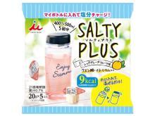 熱中症対策&節約に!マイボトルで簡単に塩分チャージできる希釈飲料が登場