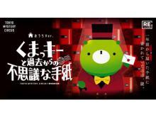 「TOKYO MYSTERY CIRCUS」の人気公演がお家で楽しめる謎解きキットが登場!
