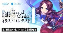 スマートフォン向けロールプレイングゲーム『Fate/Grand Order』、pixivとpixiv Sketchにてイラストコンテストを開催 【アニメニュース】