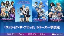 【OVA第3弾無料初配信】おうちでストブラ!ニコニコにて「ストライク・ザ・ブラッド」シリーズOVAⅢまでを全話無料配信! 【アニメニュース】