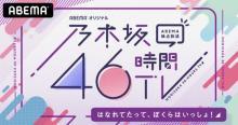 『乃木坂46時間TV』今年も放送決定 秋元真夏「離れていても気持ちは隣りにいるよ!」