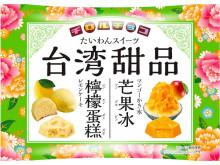 """マンゴーかき氷&レモンケーキ!「チロルチョコ」の""""台湾スイーツ""""第2段"""