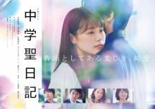 有村架純主演『中学聖日記 特別編』放送決定 岡田健史の俳優デビュー作