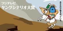 『フジテレビヤングシナリオ大賞』が『放送人グランプリ2020』を受賞