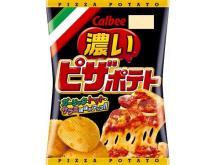"""""""濃い味""""好きに!ガーリック・トマト・サラミ風味がUPした「ピザポテト」"""