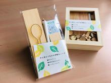 木工工作と自然体験ができる「森と木とつながる木育体験キット」発売中