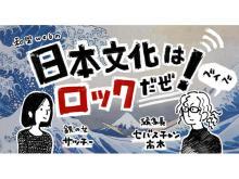 「和樂web」が日本文化をPOPに伝える音声番組を配信開始
