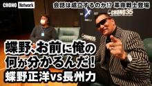 蝶野正洋、長州力との対談動画を20日正午公開 話題のツイッターに切り込む「使い方分かってます?」
