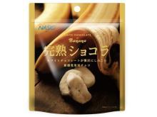 """新感覚!ホワイトチョコが中まで浸みこんだ""""バナナスイーツ""""が新登場"""