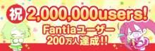 とらのあなのクリエイター支援プラットフォーム『ファンティア [Fantia]』、4周年&登録ユーザー数200万人を突破!2020年5月より期間限定キャンペーン開催決定! 【アニメニュース】