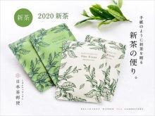 """""""手紙のように新茶を贈る"""" 日本茶郵便「新茶の便り」が新登場!"""