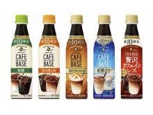 """「ボス カフェベース」を使っておうちで美味しい""""CAFEドリンク""""をつくろう!"""