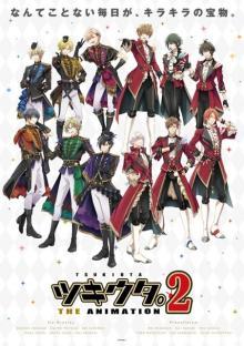 アニメ『ツキウタ。2』キービジュアル公開 アイドル12人集結でキラキラ笑顔