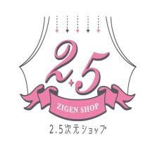 大阪初出店!梅田HEP FIVEに「2.5次元ショップ」がオープン!期間限定の2020年5月22日(金)~7月5日(日)まで 【アニメニュース】