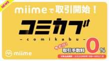 マンガ×ブロックチェーンのクラウドファンディング「コミカブ」において発行されたNFT「コミカブカード」がNFTマーケットプレイス「miime(ミーム)」で取扱いを開始 【アニメニュース】