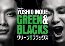 福田雄一×井上芳雄『グリーン&ブラックス』6・7月はリクエストSP