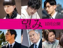 堤真一主演『望み』追加キャスト発表 岡田健史、清原果耶ら