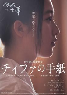 岩井俊二監督『チィファの手紙』特報&ティザービジュアル解禁