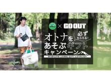 「Mt.RAINIER」×「GO OUT」がコラボ!オリジナルグッズをゲットしよう