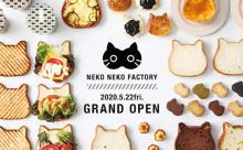 店内はぜ~んぶネコ型×お取り寄せも◎大人気「ねこねこ」シリーズだらけのファクトリー1号店が愛知県にオープン♩