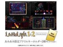 限定特典付き!遺跡探索ゲーム「Nintendo Switch LA-MULANA1&2」予約受付中