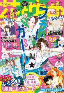 日笠陽子&梶裕貴&小野友樹出演で「フラレガール」初音声化! 「そ&#1