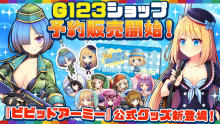 G123『ビビッドアーミー』公式グッズの新商品が登場!Twitterにてゲーム内ギフトがもらえるキャンペーンを開催! 【アニメニュース】