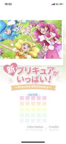 プリキュア・シリーズの大辞典アプリ「新・プリキュアがいっぱい!」配信開始 【アニメニュース】