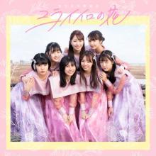 ももクロ・あーりんP『浪江女子発組合』が新曲「ミライイロの花」配信開始