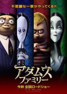 『アダムス・ファミリー』初の劇場版アニメ化 今秋公開へ